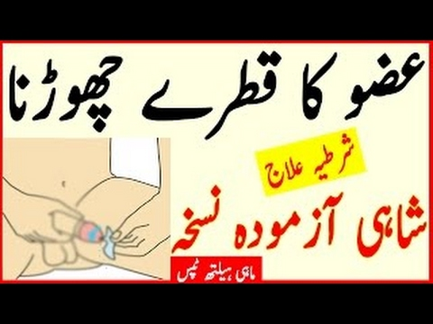 Peshab ke Qatron ka ilaj - Peshab mein jalan ka ilaj || Peshab ke Baad Qatray aur in ka ilaj thumbnail