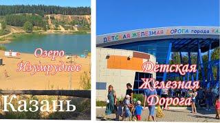 Казань Детская железная дорога Озеро Изумрудное