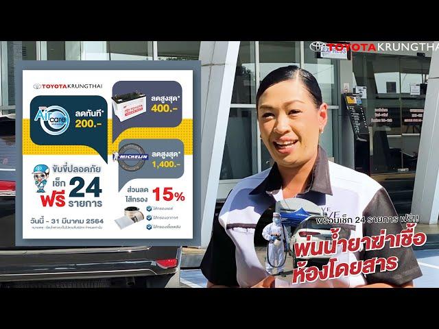 โตโยต้า กรุงไทย มอบแคมเปญสุด HOT เดือนมกราคา 2564