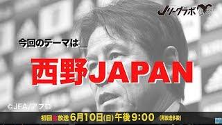 日本が世界で戦う為には何が必要か?日本サッカーの水準向上を目的に開...