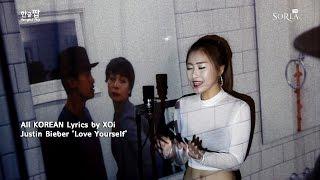 Justin Bieber - Love Yourself (Cover by Chawon) [Korean Lyrics] [Eng Sub]