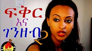 Download lagu New Ethiopian Movie Fikirna Genzeb 2 Full 2015 MP3
