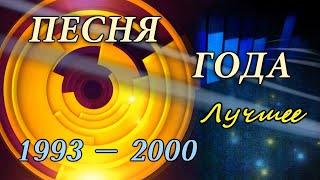 Песня года. Лучшее 1993-2000 (HD 720)