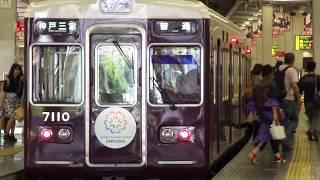 阪急7000系7010F「2025大阪万博誘致」HM付 梅田駅 到着
