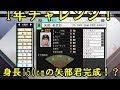 【プロスピ2019】1年チャレンジの攻略目指して(★437)【生放送】