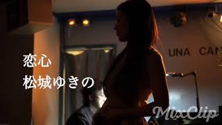 『恋心』松城ゆきの