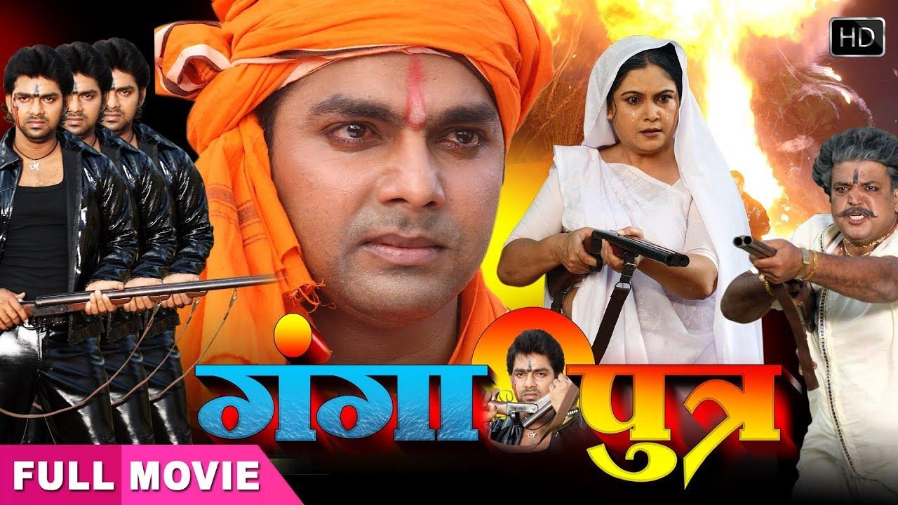नई भोजपुरी मूवी Ganga Putra | Pawan Singh का खतरनाक Movie | Pawan Singh,  Monalisa
