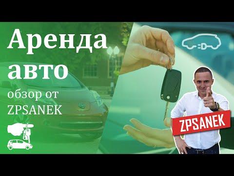Аренда авто обзор ZPSANEK