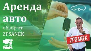видео Прокат авто Киев