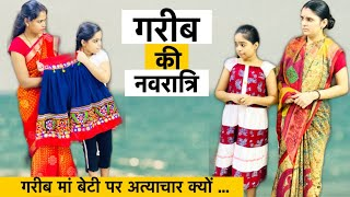 गरीब की नवरात्रि | Lockdown me garib ki kahani | Hindi Moral Stories | Riddhi Thalassemia Major Girl