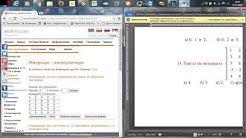 Ранг на матрица -Висша Математика 1