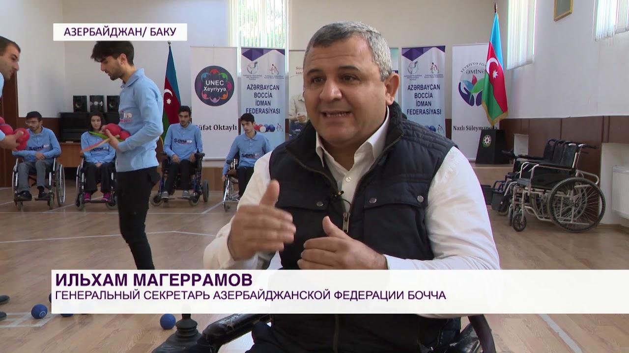 Бочча в помощь: в Азербайджане развивают паралимпийский вид спорта