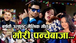 Panchebaja Song Nachna Maan Lagchha | Yubraj Magar & Tika Pun ft Prakash & Parbati | 2018