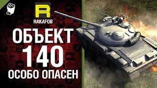 Особо опасен №4 - Объект 140 - от RAKAFOB [World of Tanks]