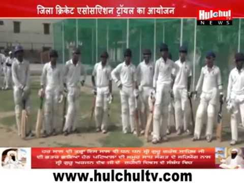 Cricket Association Trail and Select Eligible Candidates For Under 19 Team at Faridabad