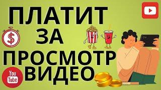 ЗАРАБОТОК НА ПРОСМОТРЕ ВИДЕО БЕЗ ВЛОЖЕНИЙ Как заработать деньги на просмотре видео