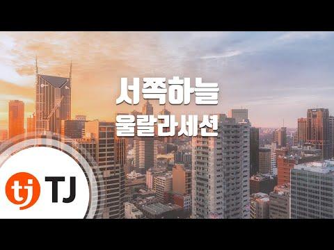West Sky 서쪽하늘_Ulala Session 울랄라세션_TJ노래방 (Karaoke/lyrics/romanization/KOREAN)