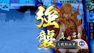 戦国大戦  Ver 3.20E 北関東の覇者VS宵闇の強襲