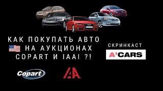 """ВСЕ """"ФИШКИ""""! Как купить авто на аукционах Сopart и Iaai. Сравнение копарт и iaai. Авто из США"""
