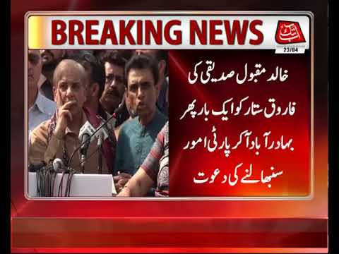 Khalid Maqbool Invites Farooq Sattar to Lead Party Matters