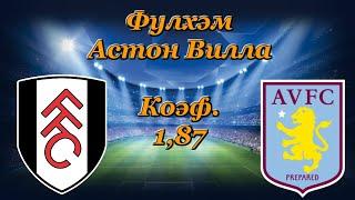 Фулхэм - Астон Вилла / АПЛ 28.09.2020 / Прогноз и Ставки на Футбол