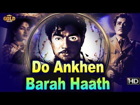 दो आँखें बारह हाथ - Do Aankhen Barah Haath | 1957 | B&W | V. Shantaram, Sandhya