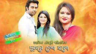 Bangla Natok Dujone Dekha Holo | Richi Solayman, Apurbo  by Chayanika Chowdhury