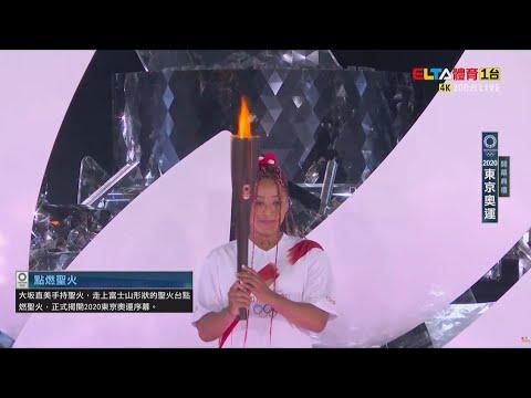 【東京奧運開幕典禮】大坂直美點燃聖火 揭開東奧序幕