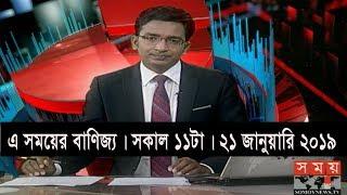 এ সময়ের বাণিজ্য   সকাল ১১টা    ২১ জানুয়ারি ২০১৯   Somoy tv bulletin 11am   Latest Bangladesh News