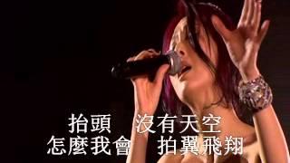 楊千嬅Minor Classics Live音樂會~出埃及記 (with lyrics)