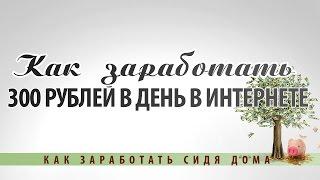 Как заработать в интернете 1500 рублей за 1 день без вложений. Реальный пример