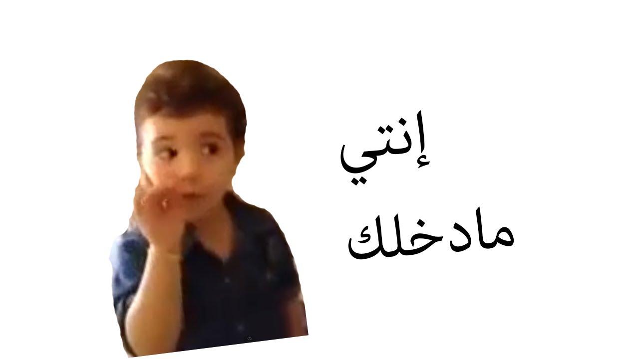 حبايبي والله بحبكم تزعلوش maxresdefault.jpg