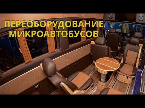 Переоборудование микроавтобусов СТО Автостиль Бердичев