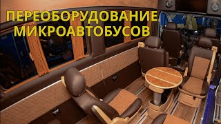 Переоборудование микроавтобусов СТО Автостиль Бердичев(, 2017-08-22T10:06:41.000Z)