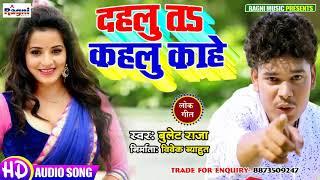 दहलु त कहलु काहे - Bullet Raja - Superhit New Bhojpuri Song 2019 - Ragni Music