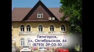 Стоматология МилАр Пятигорск