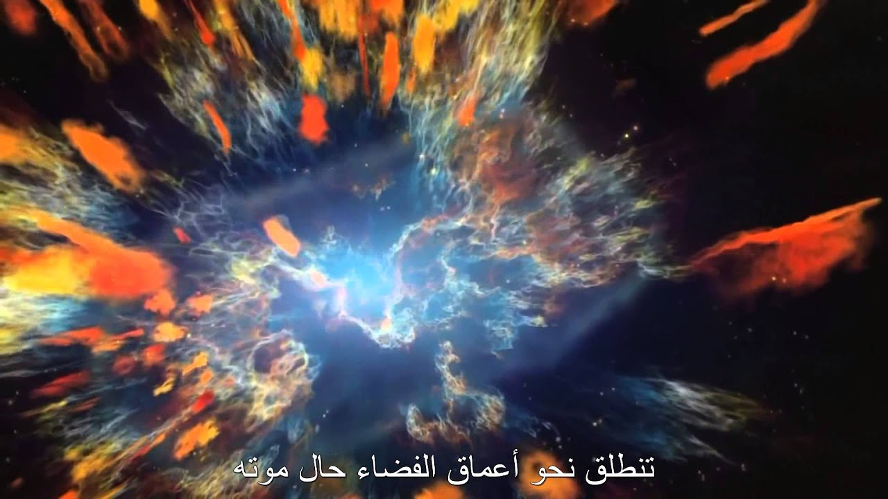 نتيجة بحث الصور عن رحلة الى حافة الكون رحلة رائعة ومذهلة