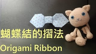 摺紙 蝴蝶結的摺法 How to make an Origami Ribbon