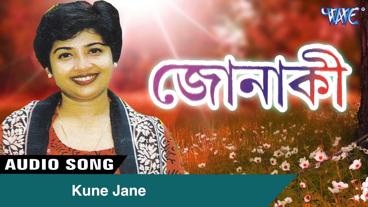 kune jane tumar hopun song