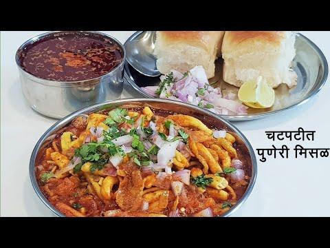 चवदार पुणेरी मिसळ | Puneri Misal | How To Make Misal Pav | Spicy Misal Recipe |  MadhurasRecipe 517
