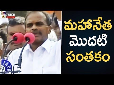 YSR First Signature After Becoming CM | YS Rajasekhara Reddy Speech About Farmers | Telugu Cinema