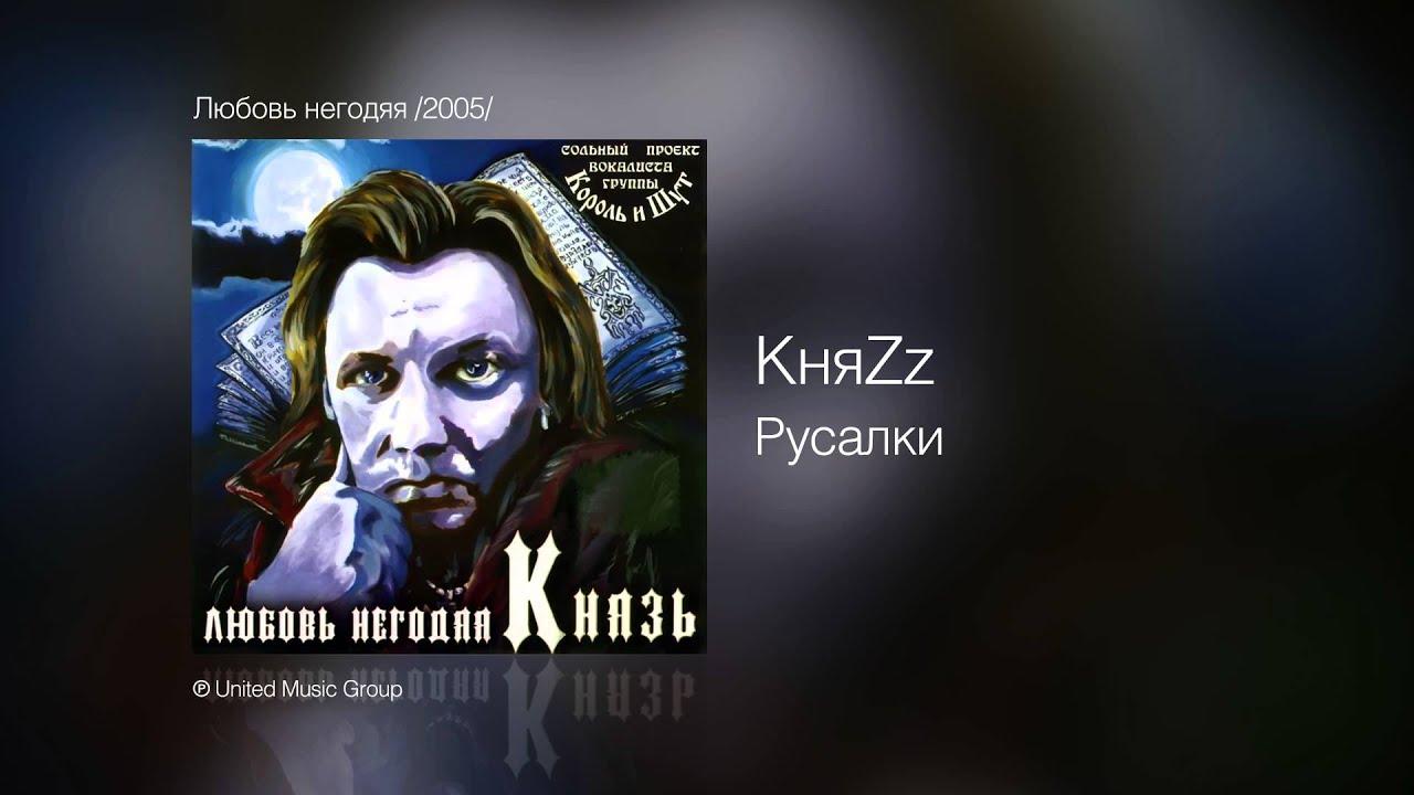 Любовь негодяя (домашние записи) knyazev andrey.
