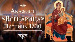 Трансляция: Акафист «Всецарица». 17:30 (пятница) 22 января 2021.