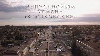 Выпуск 2018 Усмань (выпускной фильм)