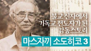 마스자끼 소도히꼬 3부 | 불교가문에서 태어나 기독교 전도자가 된 감동스토리 | 은혜로운 간증