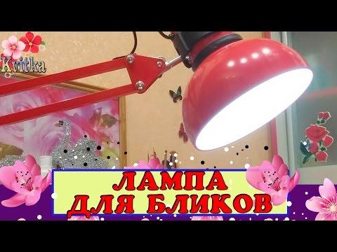 ALIEXPRESS: E.Mi: Лампа для бликов: Настольная лампа на аккумуляторе: Соколова Светлана