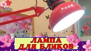 видео Как выбрать настольный светильник для маникюра?