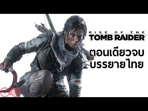 Rise of the Tomb Raider บรรยายไทย | ตอนเดียวจบ Full HD