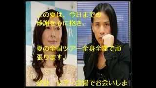以前から離婚協議中だった辻仁成が中山美穂と離婚をブログで発表 親権は...