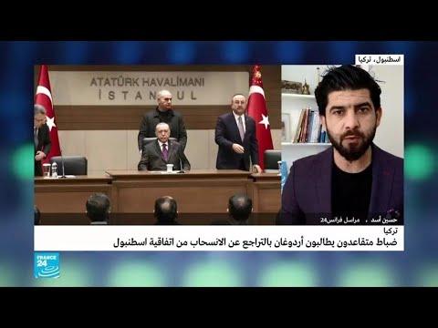 تركيا: ضباط متقاعدون يطالبون أردوغان بالتراجع عن الانسحاب من اتفاقية إسطنبول  - 14:58-2021 / 4 / 4